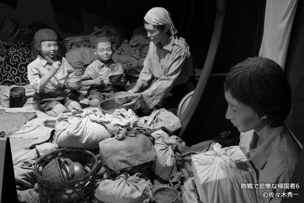 敗戦で悲惨な帰国者|美しい日本の写真館 Cool Photo Japan 佐々木秀一